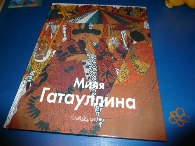 Иллюстрация 1 из 10 для Миля Гатауллина - Наталья Аксенова | Лабиринт - книги. Источник: Nadezhda_S