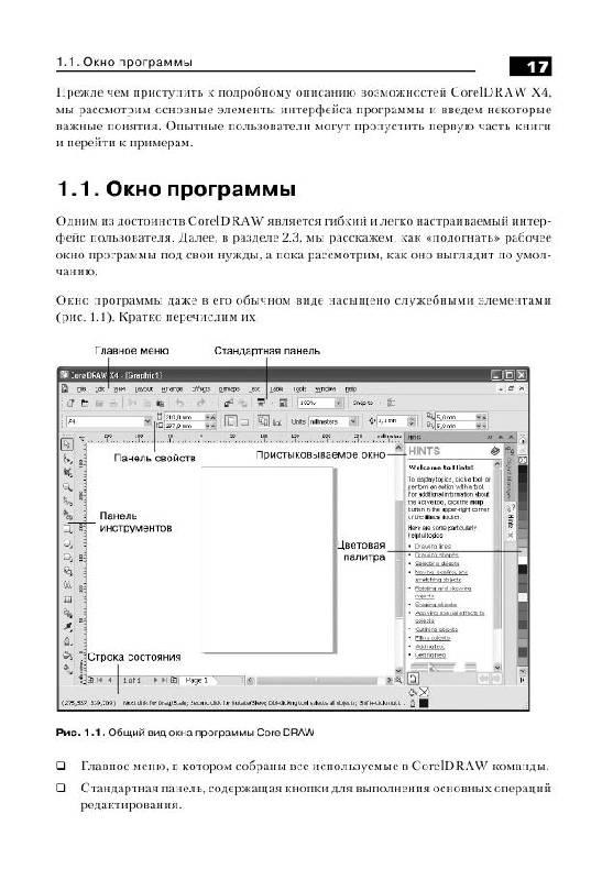 Иллюстрация 1 из 6 для CorelDRAW X4. Трюки и эффекты (+CD с видеокурсом) - Жвалевский, Гурский, Гурская | Лабиринт - книги. Источник: knigoved