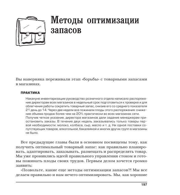 Иллюстрация 1 из 7 для Товарный портфель и управление закупками в рознице - Елена Комкова | Лабиринт - книги. Источник: knigoved