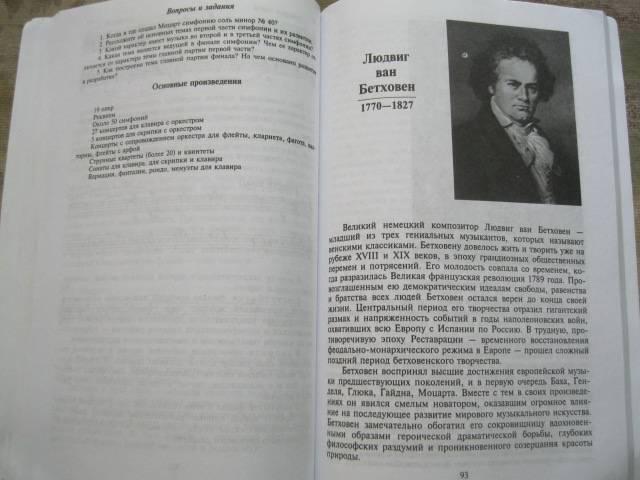 ГДЗ по музыкальной литературе 5 класс Островская