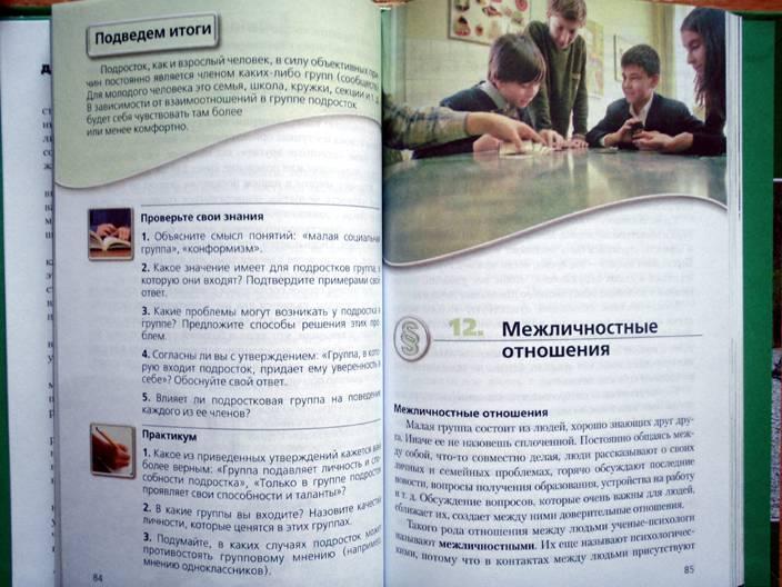 Гдз обществознание 10 класс кравченко ответы на практикум