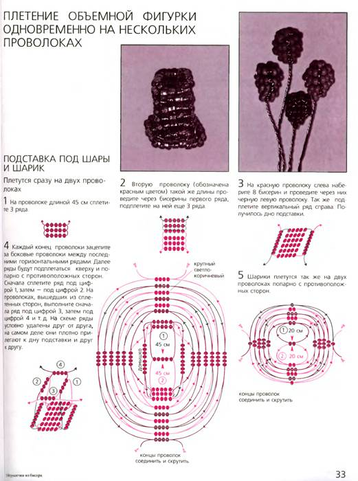 Иллюстрации Игрушечки из бисера - Ю. Лындина.