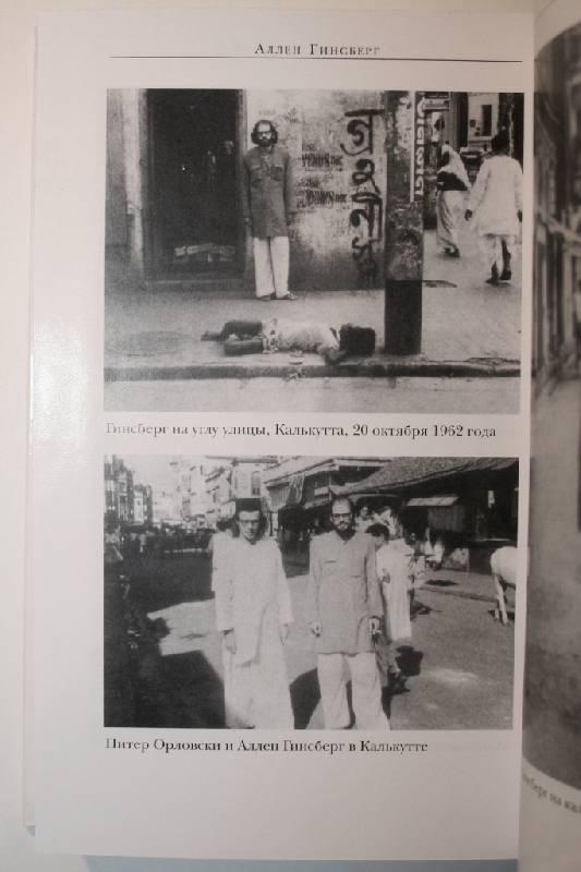Иллюстрация 1 из 3 для Индийские дневники - Аллен Гинсберг | Лабиринт - книги. Источник: Tuz
