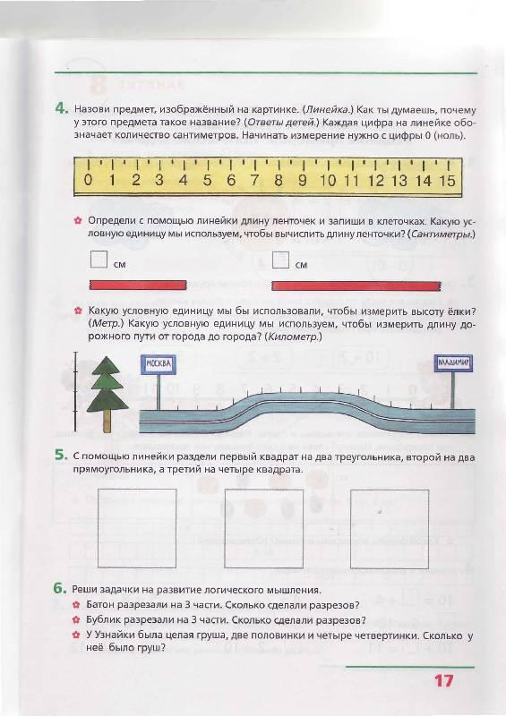 Иллюстрация 1 из 36 для Счет от 0 до 20. Рабочая тетрадь 6-7 лет - Лариса Игнатьева | Лабиринт - книги. Источник: Р.  Светлана
