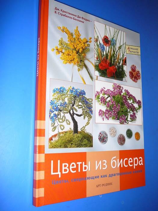 """Иллюстрация 8 к книге  """"Цветы из бисера """", фотография, изображение, картинка."""