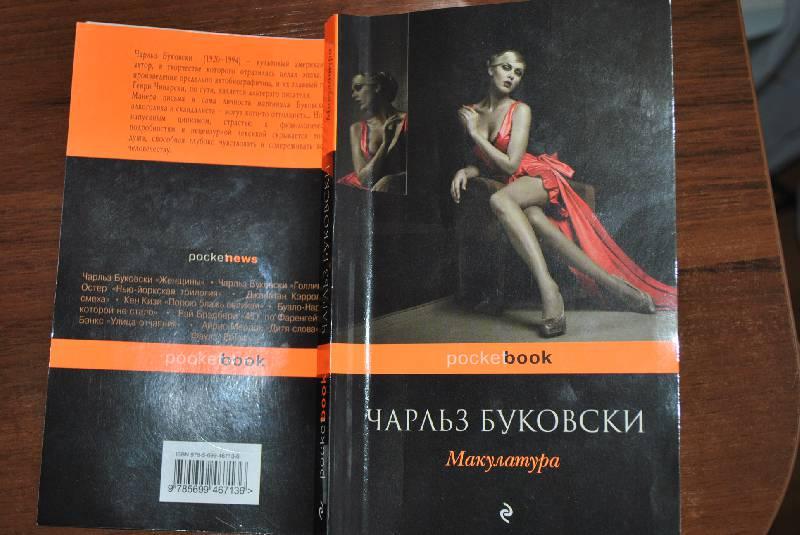 Автор: bukowski c название: journal d`un vieux degueulasse (буковски