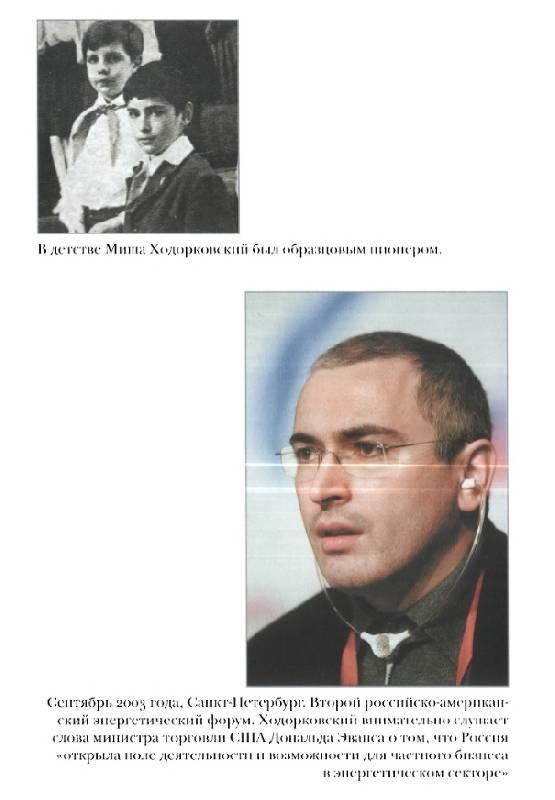 Иллюстрация 1 из 12 для За что сидит Михаил Ходорковский - Владимир Перекрест | Лабиринт - книги. Источник: Рыженький