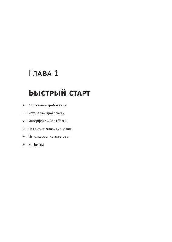 Иллюстрация 1 из 12 для Видеоэффекты и анимация в Adobe After Effects CS3 (+CD) - Владимир Пташинский | Лабиринт - книги. Источник: knigoved