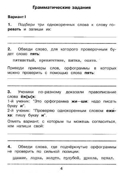люблю русский язык 3 класс контрольные работы волосы