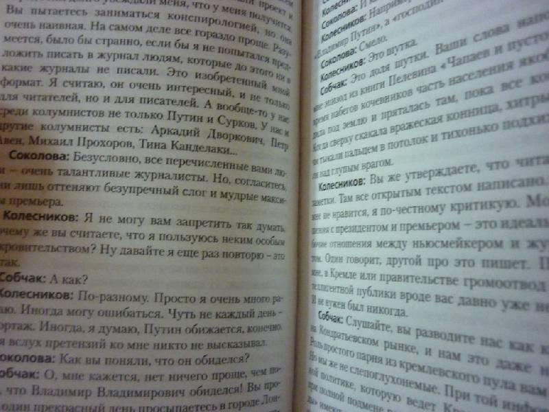 1. Иллюстрация. книги Философия в будуаре - Собчак, Соколова