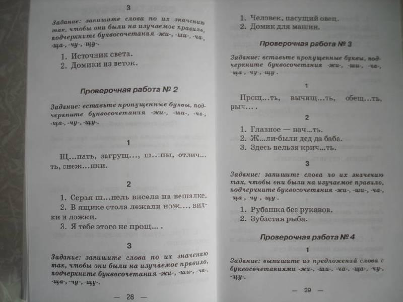 Контрольные работы по русскому языку класс Контрольные работы по русскому языку 8 класс за год