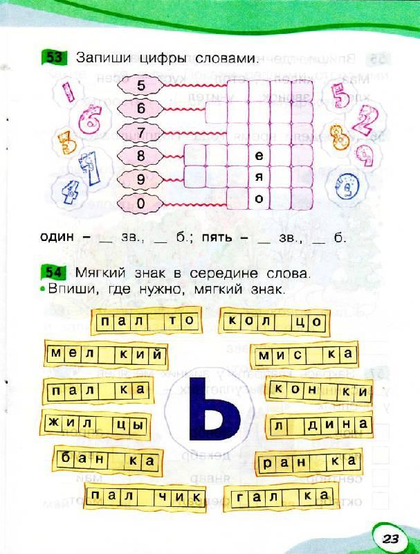 Иллюстрация 20 из 25 для Звуки и буквы.  Рабочая тетрадь для учащихся 1 класса - Оксана Мельникова Лабиринт - книги.