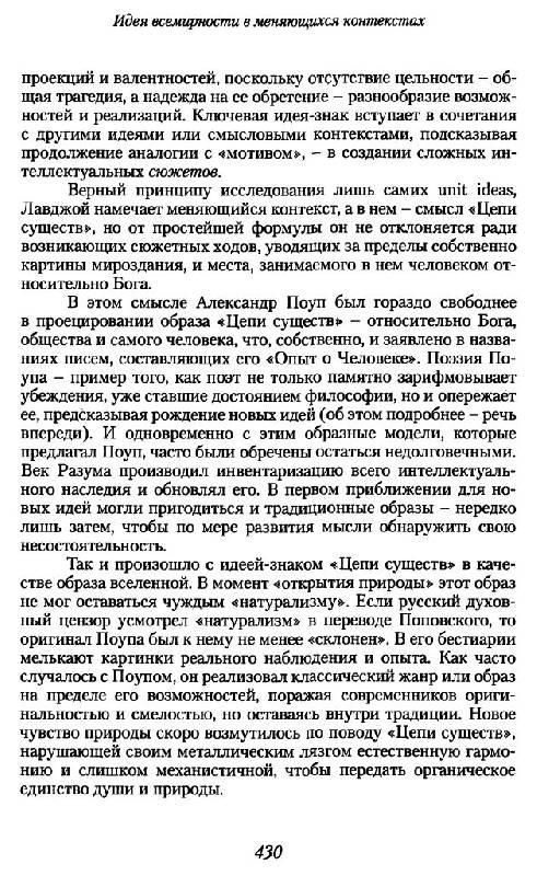 Методы филологического анализа текста в литературоведческой компаративистике