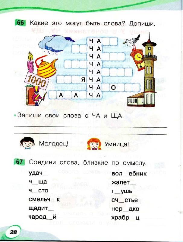Иллюстрация 22 из 25 для Звуки и буквы.  Рабочая тетрадь для учащихся 1 класса - Оксана Мельникова Лабиринт - книги.