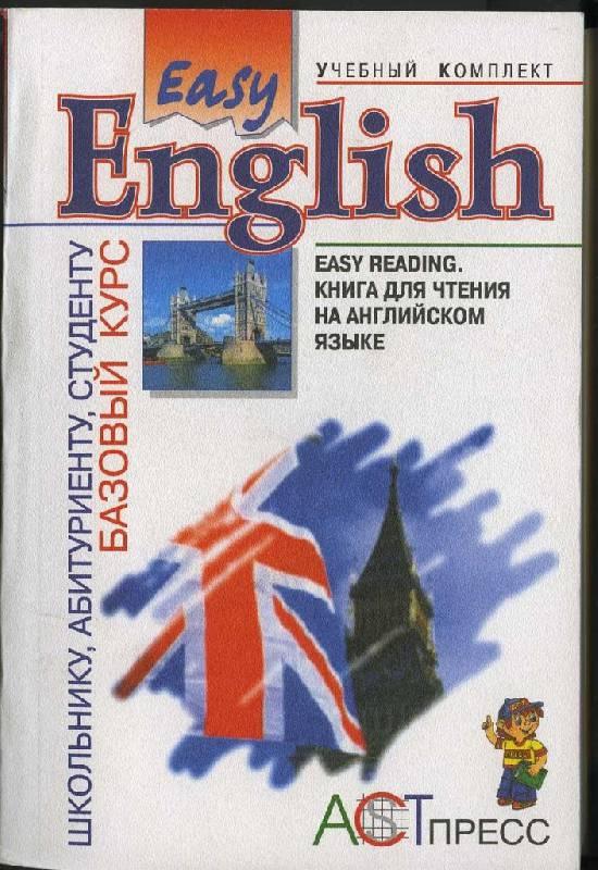 Иллюстрация 1 из 8 для Easy Reading: Книга для чтения на английском языке для учащихся средней школы и студентов - Выборова, Махмурян, Мельчина | Лабиринт - книги. Источник: Орешек