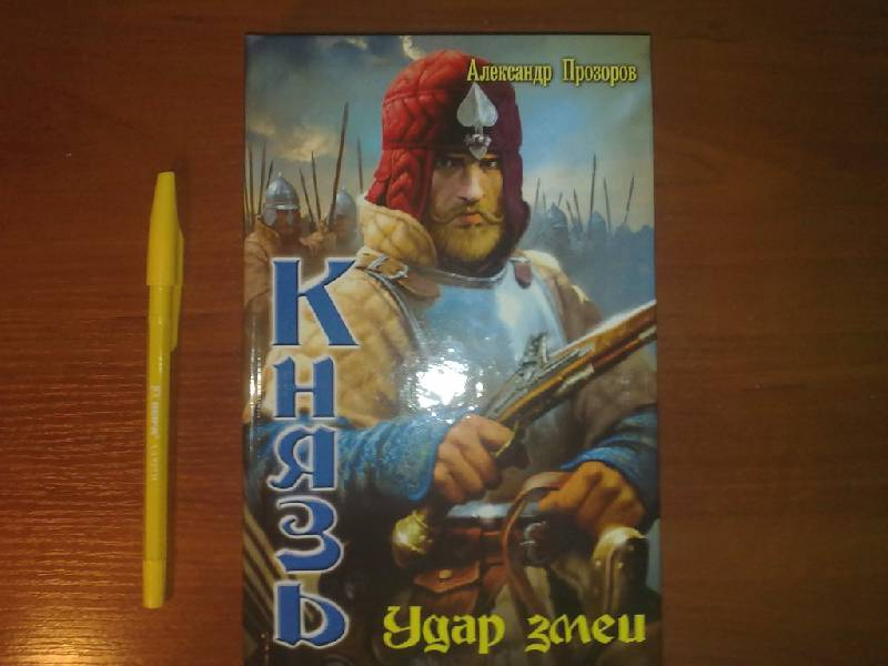 прозоров книги князь: