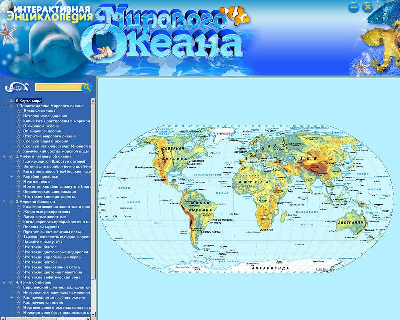 Иллюстрация 1 из 3 для Интерактивная энциклопедия Мирового океана (CDpc)   Лабиринт - софт. Источник: Лимпи