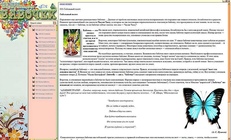 Иллюстрация 1 из 6 для Детская энциклопедия бабочек (CDpc)   Лабиринт - софт. Источник: Лимпи