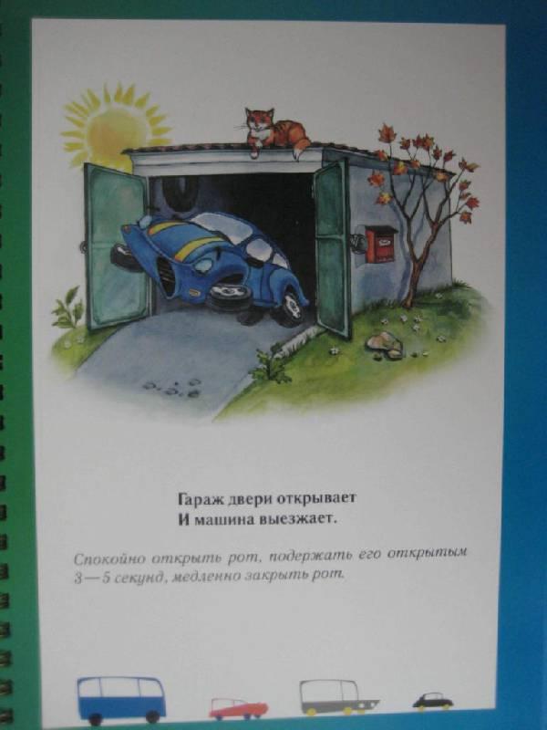 Обучение детей пересказу по опорным картинкам нищева