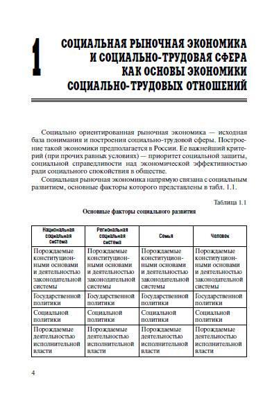 Иллюстрация 1 из 8 для Экономика социально-трудовых отношений в схемах и таблицах - Одегов, Сидорова | Лабиринт - книги. Источник: Золотая рыбка