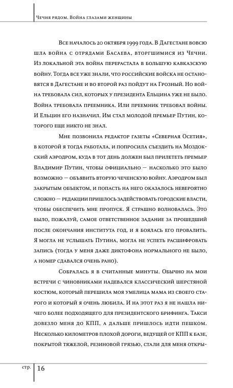 Иллюстрация 1 из 14 для Чечня рядом. Война глазами женщины - Ольга Алленова | Лабиринт - книги. Источник: knigoved