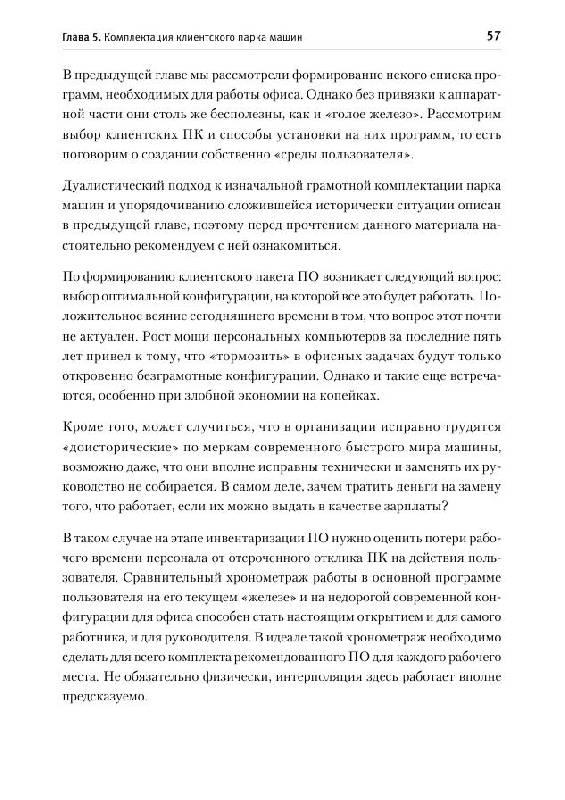 Иллюстрация 1 из 8 для Азбука сисадмина. Энциклопедия iXBT.com - С. Шашлов | Лабиринт - книги. Источник: knigoved