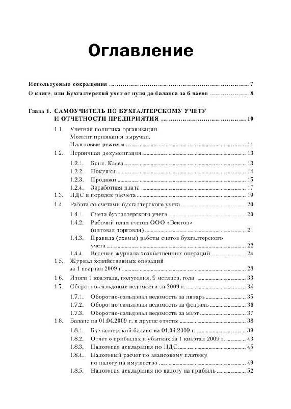 Иллюстрация 1 из 13 для Бухгалтерский учет и отчетность от нуля до баланса - Тамара Беликова | Лабиринт - книги. Источник: knigoved