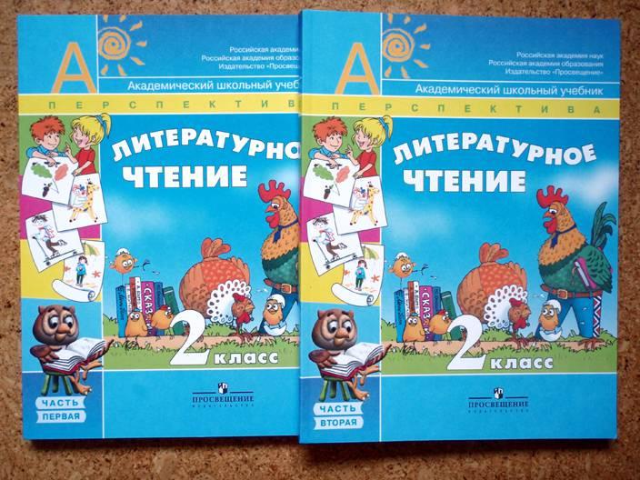 Рабочая Программа 2 Класс Чтение Школа России