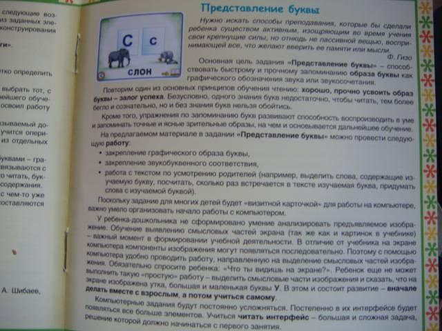Иллюстрация 1 из 5 для Учимся читать. Страна Буквария (CD) - Зарецкая, Зарецкий | Лабиринт - софт. Источник: Glitz