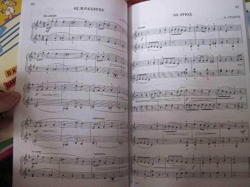 Самостоятельного обучения игры на фортепиано