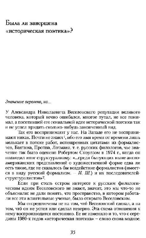 Мифы финно-угров - i_095jpg