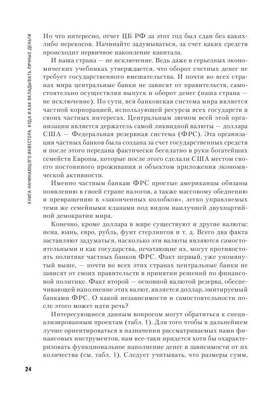 Антон Монин. Книга Начинающего Инвестора