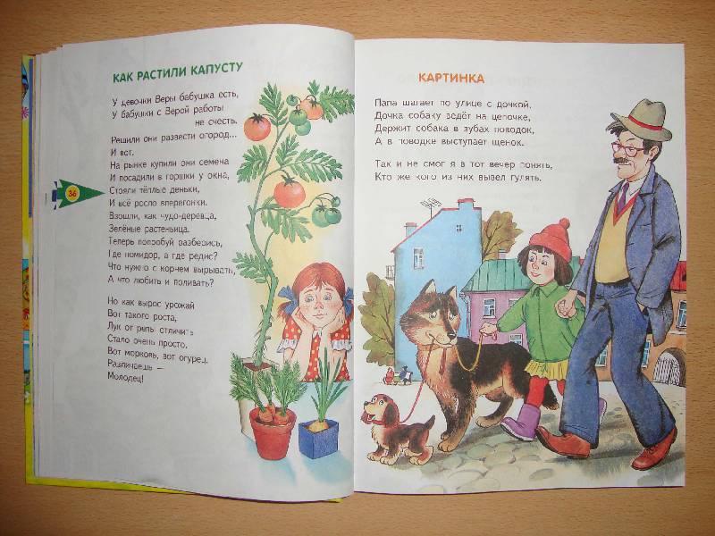 Стих не ходите ночью, дети, в интернет из книги эдуарда успенского рассказы и новые стихи