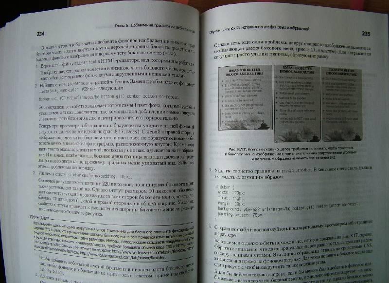 Большая книга css дэвид макфарланд большая книга css дэвид макфарланд.