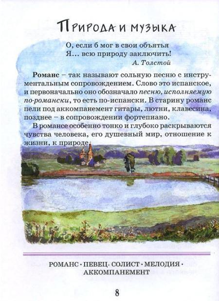 Конспект Урока Музыка Души 6 Класс Алеев