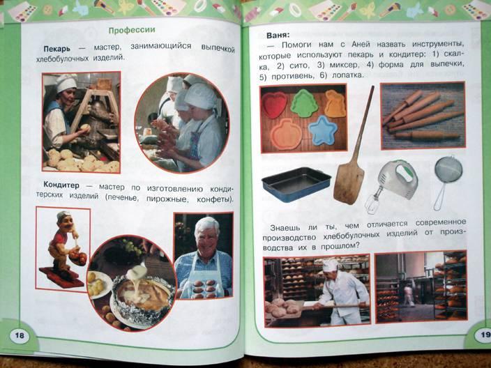 Книге технология 2 класс учебник для