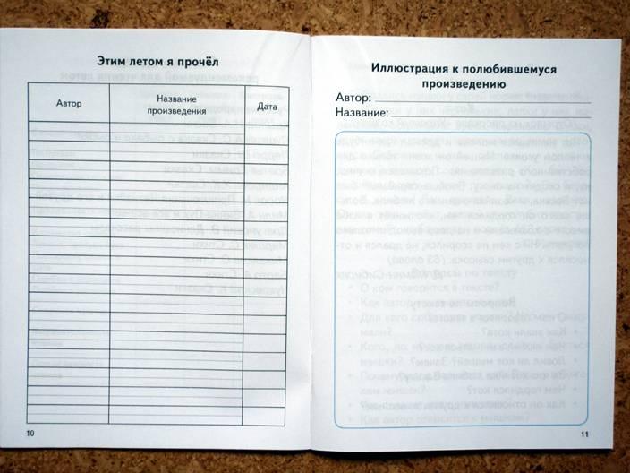 Дневник на лето по чтению как сделать