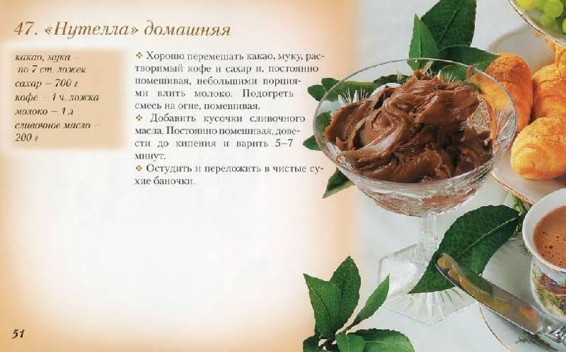 Рецепты как сделать нутеллу