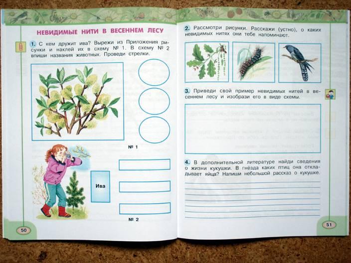 Математика 2 класс школа россии фгос учебник 1 часть читать онлайн