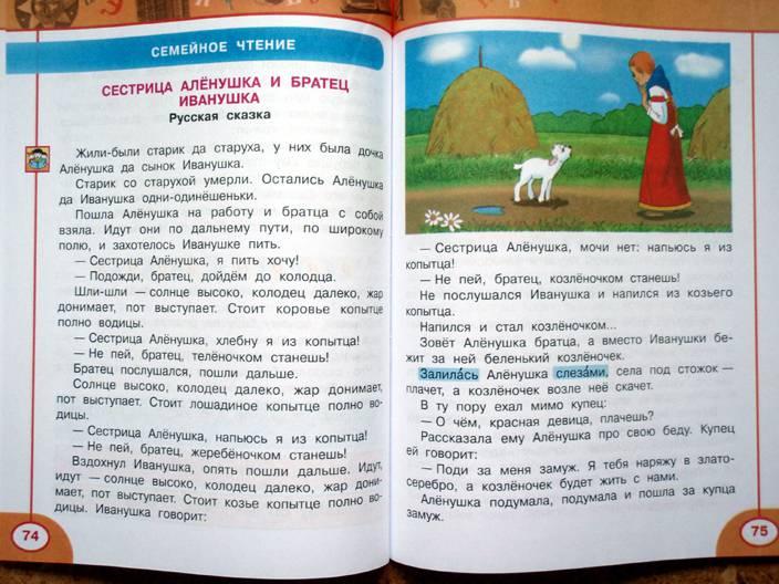 Онлайн гдз чтение учебник 3 литературное класс