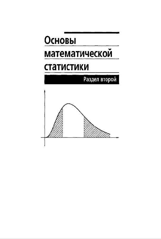 Д.Письменный Конспект Лекций По Теории Вероятности