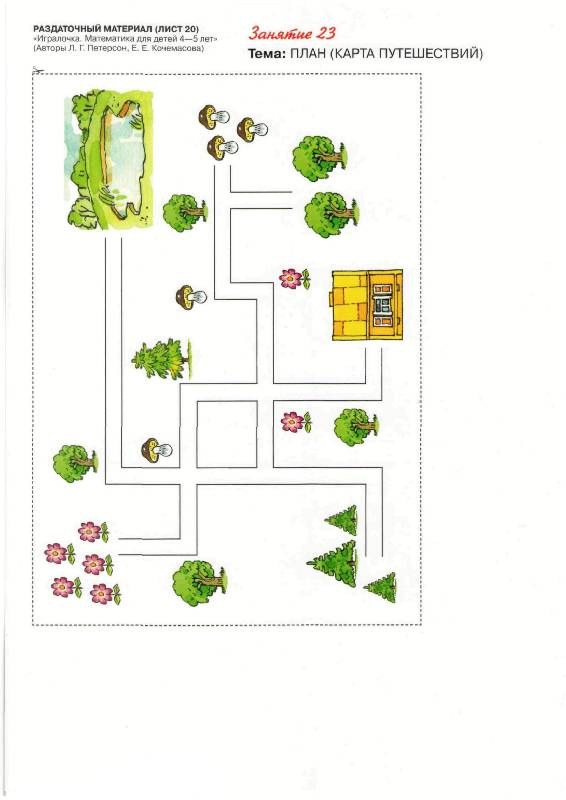 Картинки для раздаточного материала математика 16
