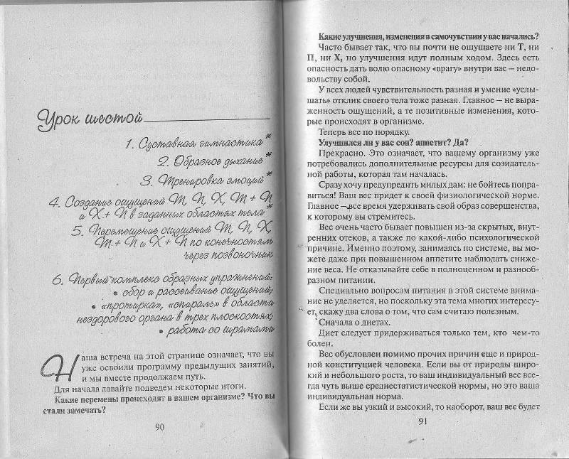 Иллюстрация 1 из 9 для Работай над собой! - Мирзакарим Норбеков   Лабиринт - книги. Источник: zingara