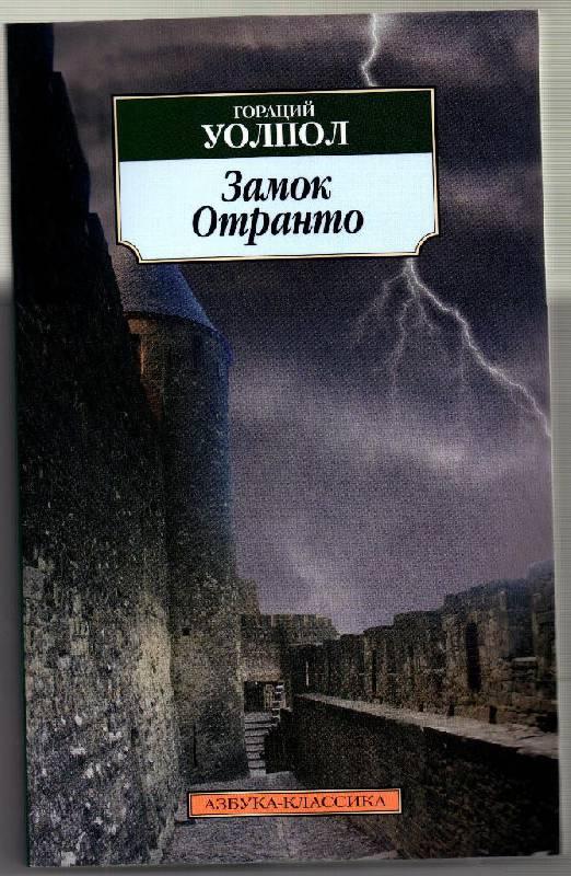 Иллюстрация 1 из 5 для Замок Отранто - Гораций Уолпол   Лабиринт - книги. Источник: Марина0507