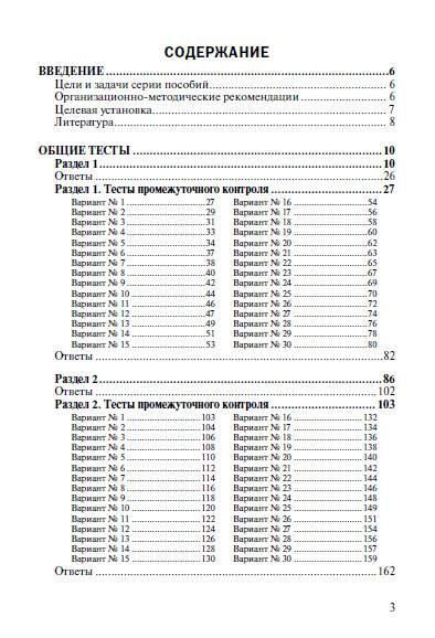 Иллюстрация 1 из 10 для Безопасность жизнедеятельности. Тесты - Колонтаевская, Матушевская | Лабиринт - книги. Источник: Золотая рыбка