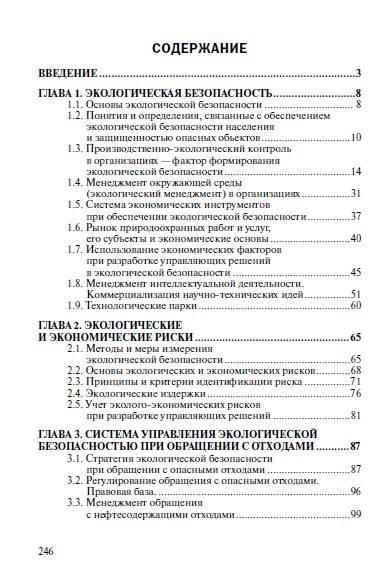 Иллюстрация 1 из 7 для Управление экологической безопасностью - Эрнест Черняховский | Лабиринт - книги. Источник: Золотая рыбка