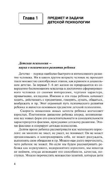Иллюстрация 1 из 7 для Детская психология: учебник для студентов педагогических вузов - Елена Смирнова   Лабиринт - книги. Источник: Золотая рыбка