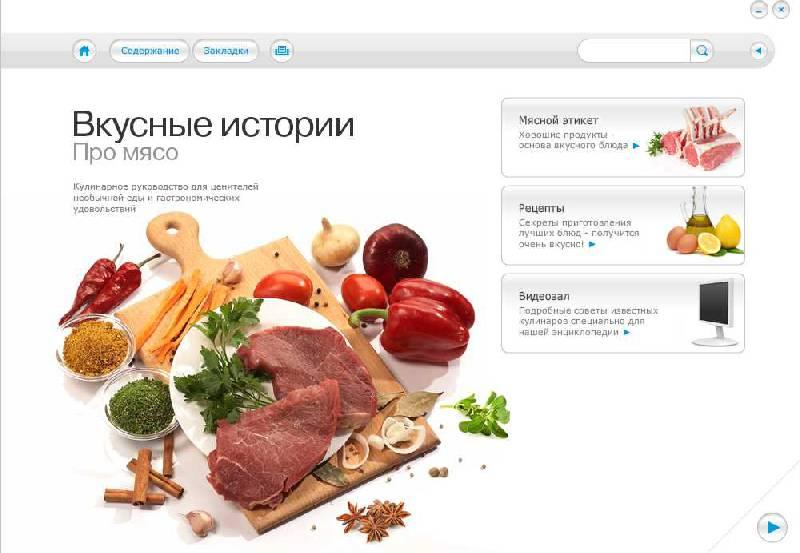 Иллюстрация 1 из 7 для Вкусные истории про мясо (CDpc) | Лабиринт - софт. Источник: Рыженький