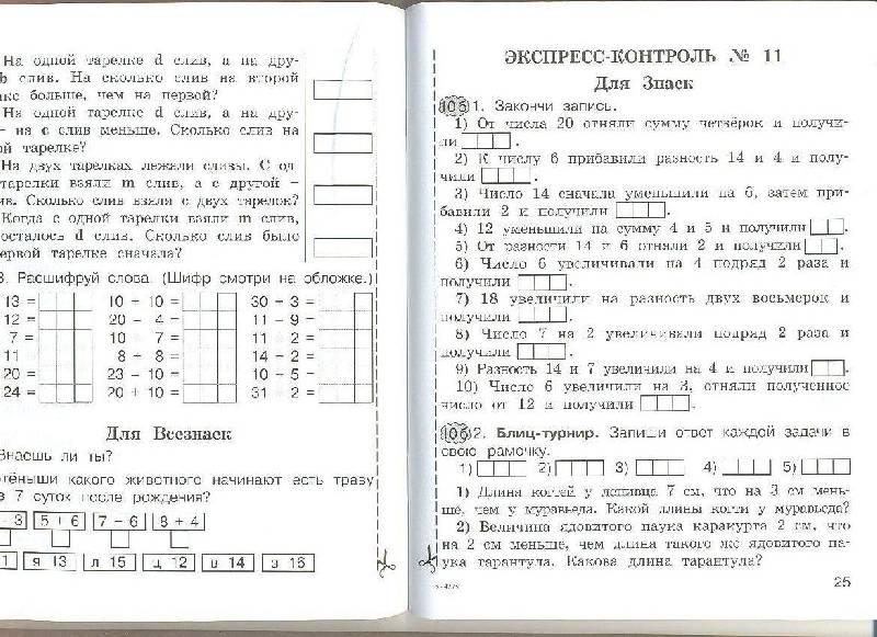 Комплексные задания к текстам 2 класс