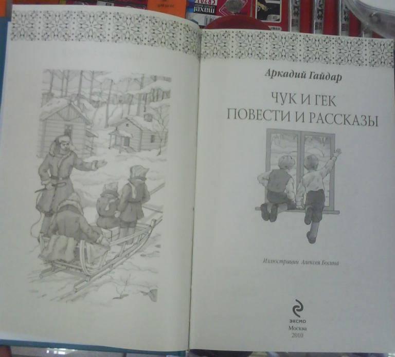 Гайдар Аркадий  piplzru